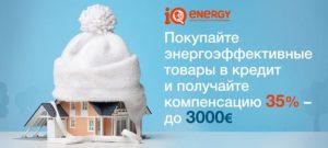 IQ energy программа компенсации при покупке термопанелей