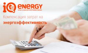 IQ energy программа компенсации до 35%