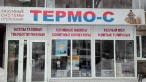 офис термосистем