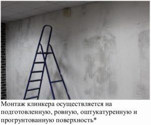 монтаж гибкого кирпича 01