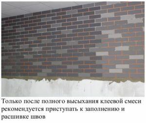 монтаж гибкого кирпича 09