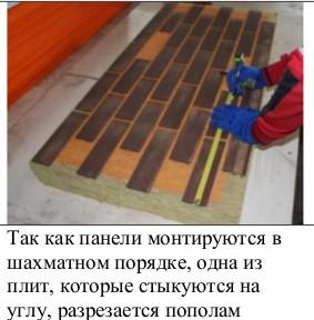 Монтаж№2