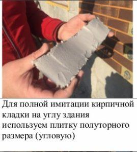 Монтаж№29